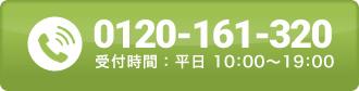 0120-161-320 受付時間 : 平日 10:00~19:00