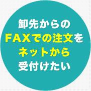 卸先からのFAXでの注文をネットから受け付けたい