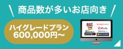コンテンツ・機能が充実!ハイグレードプラン 700,000円~