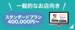 一番人気のプラン!スタンダードプラン 500,000円~