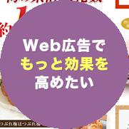 Web広告でもっと効果を高めたい