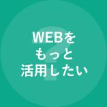 WEBをもっと活用したい